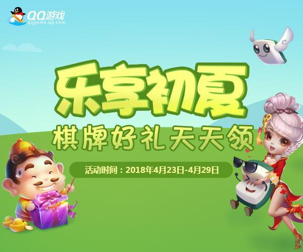 QQ游戏 棋牌初夏好礼天天送