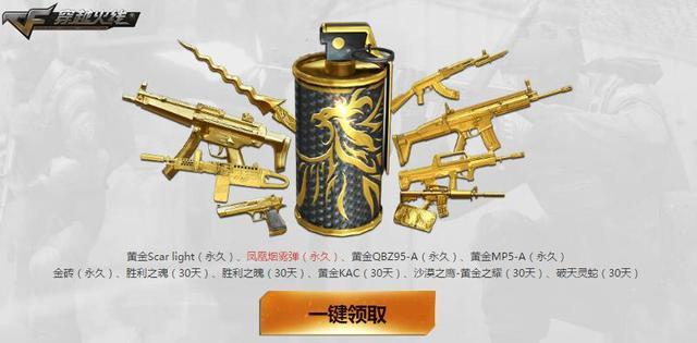 CF3月4日在线一起战 送套装拿永久凤凰烟雾弹!