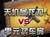 """天价屠龙刀VS""""零""""元买车房"""