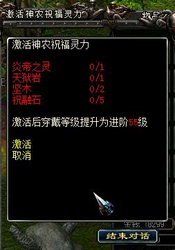 《QQ华夏》纵横四海 注灵系统介绍
