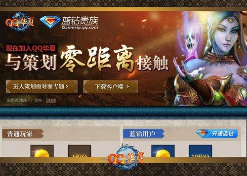QQ华夏开启内部合作打造策划面对面
