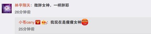 小苍与跑男陈赫晒合照 网友却发现一个尴尬亮点