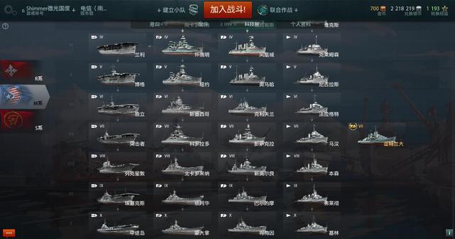 [8.7分]战舰世界评测:体验电竞感的海战网游