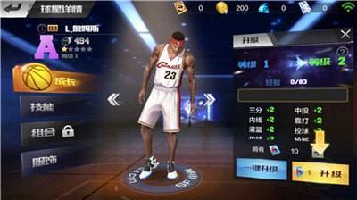 最强NBA新手教学
