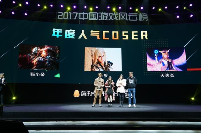 2017中国游戏风云榜:年度人气COSER公布