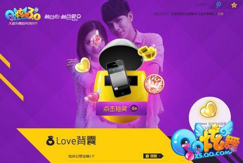 "《QQ炫舞》品牌站三期""love每一天"""