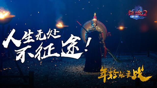征途十二载,热血如初 《征途2手游》品牌宣传片燃情首发