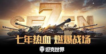 七年热血 燃爆战场 《坦克世界》国服七周年