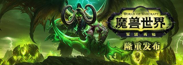 魔兽7.0军团再临!新英雄职业恶魔猎手加入