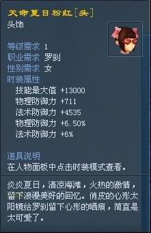 《龙腾世界》新服三大系统6.1上线