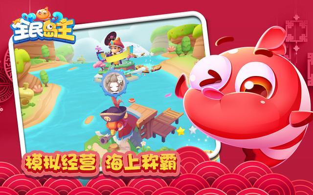 """春节聚会《全民岛主》放肆开""""怼"""" 休闲娱乐新选择"""