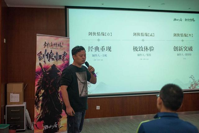 剑侠情缘手游三部曲明年全上线 首开金团模式