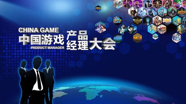 第二届中国游戏产品经理大会
