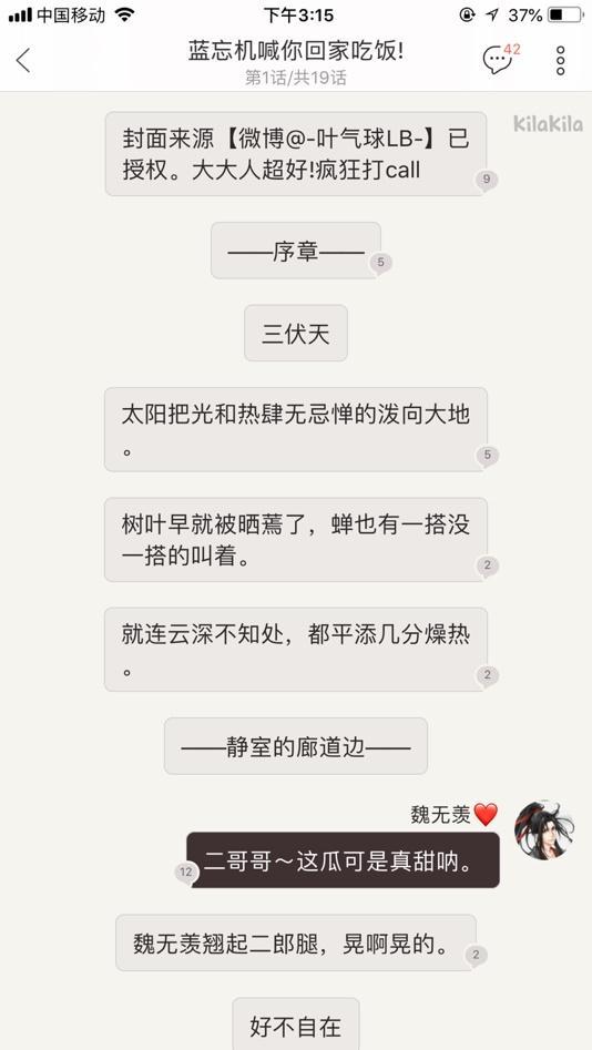 KilaKila(原红豆Live)中《魔道祖师》同人对话小说