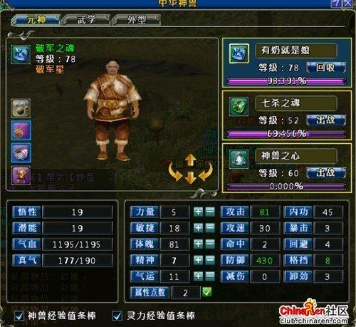 中华英雄神兽:打造廉价肉盾 应用实例