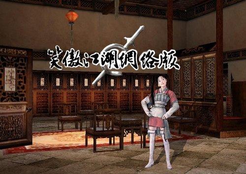 鹿鼎记OL搜罗五大人气武侠网游