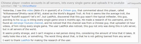 LOL年度最奇葩玩家?全世界服务器建号乱玩