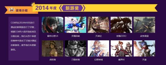 2014年度CGWR中国游戏排行榜颁奖典礼盛大落幕