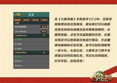 《七雄争霸》手机助手V2.0酷爽上线