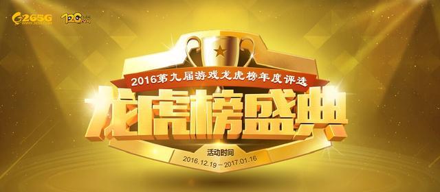 """第九届""""265G游戏龙虎榜""""奖项报名开启"""