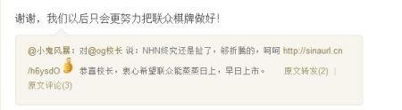 韩国NHN最终宣布撤资 伍国梁称要专注棋牌
