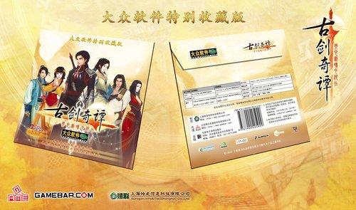 《古剑奇谭》五元正版双DVD轻松获取