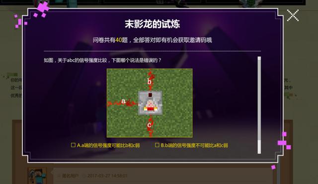 老司机带你参加《我的世界》中国版小规模技术测试