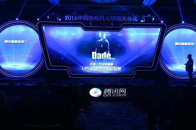 2016中国游戏风云榜:LPL获年度年度人气电竞赛事