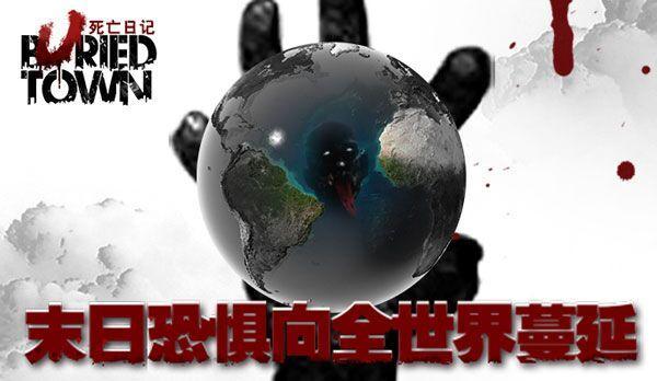《死亡日记》全球生存挑战 中日玩家对比