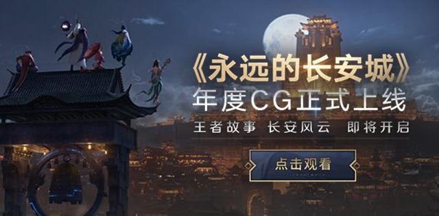 貂蝉荡出1月最后一周英雄限免;《王者荣耀》年度CG动画正式上线
