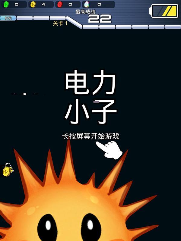 """《电力小子》评测:逃离""""手机""""大作战"""