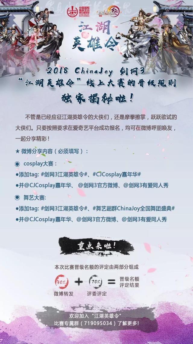 """剑网3""""江湖英雄令""""线上大赛的晋级规则独家揭秘啦"""