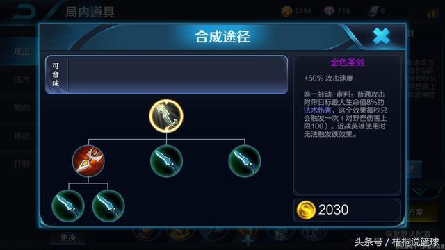 王者荣耀体验服更新:刘邦重做 绿甲圣剑遭削弱