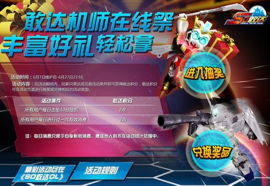 SD敢达OL敢达机师在线祭好礼轻松拿_游戏_腾讯网