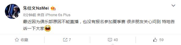 NaMei微博:因俱乐部原因直播暂停 没有报名夏季赛