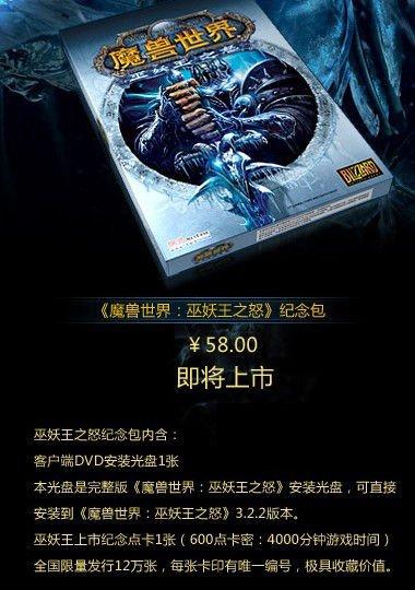 《巫妖王之怒》纪念版DVD即将发布
