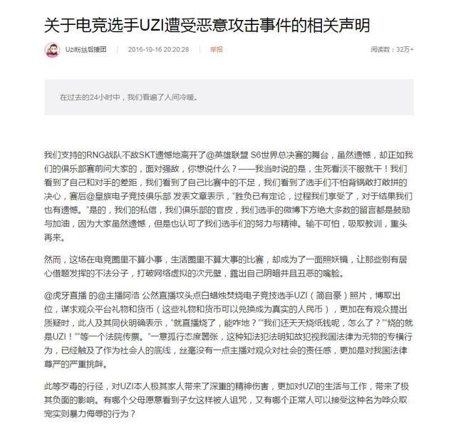 主播直播焚烧UZI照片 恶意炒作被平台永久封禁