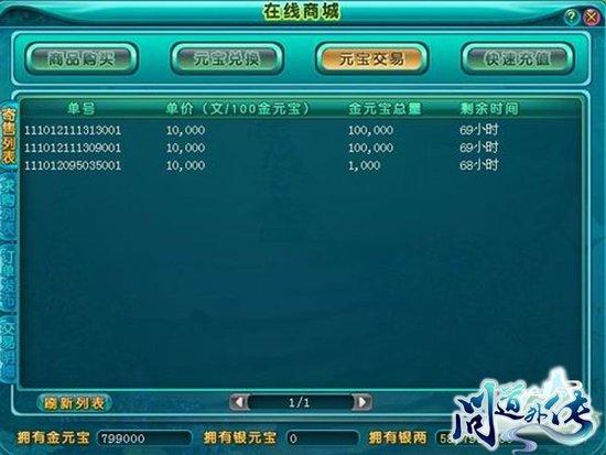 玩游戏赚现金 问道外传元宝交易详解_游戏_腾