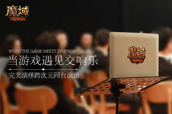 魔域VS亚洲殿堂级乐团 热血游戏竟能挑战交响乐传奇