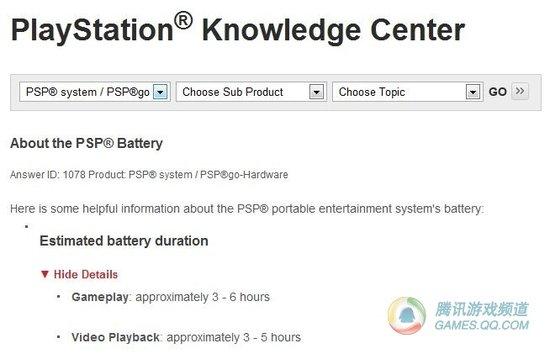 索尼:PSP2有多种型号 让大家都买得起