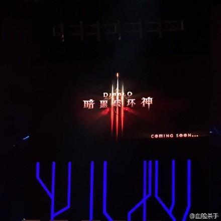 暗黑3国服官网本周上线 春节后开测