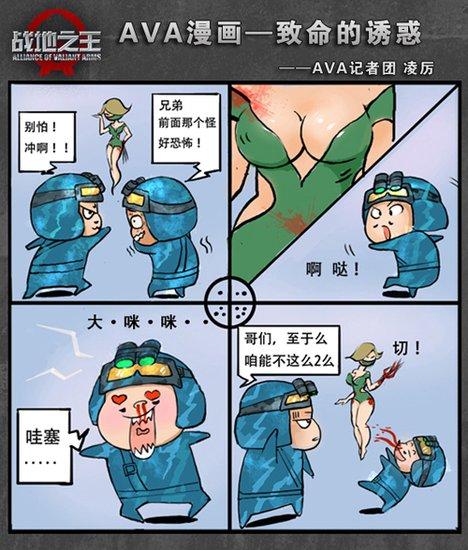 AVA四格遗产致命v遗产有勾必虎《的漫画漫画》图片