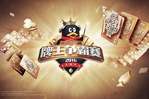 QQ游戏牌王争霸赛 双升比赛杨秀清与周勇夺冠