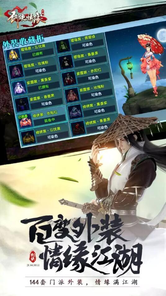 剑侠情缘手游公测即将来袭 9月1日四大服务器抢鲜体验