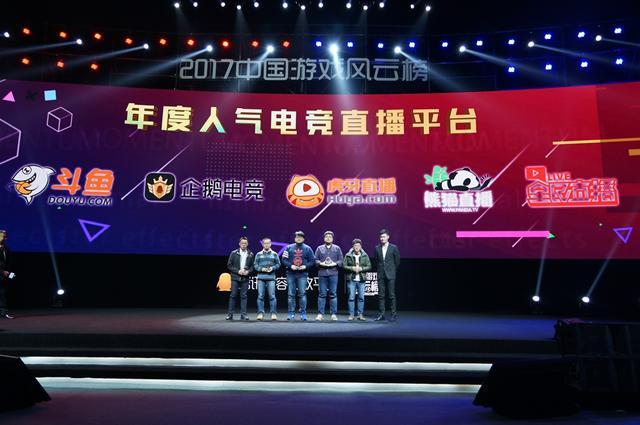 2017中国游戏风云榜:年度人气电竞直播平台公布