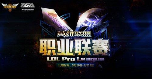 英雄联盟职业联赛春季赛将于3月16日正式打响