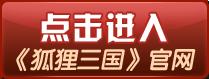 《狐狸三国》官方网站