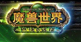 魔兽世界官网开始变色 国服巫妖王进入倒计时