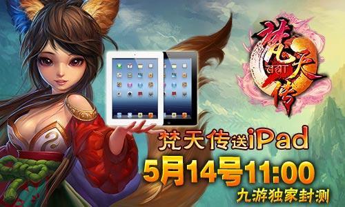 送iPad