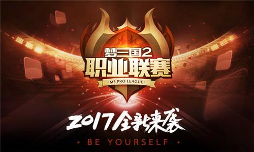 2017MPL秋季赛总决赛门票开售!我们一起相约北京!